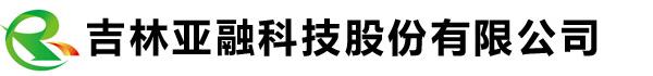 吉林亚融科技股份有限公司